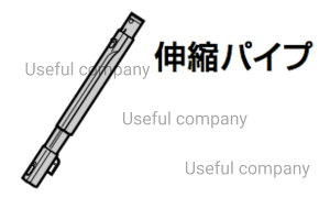 MITSUBISHI 三菱 ミツビシ部品コード:M11D83420 掃除機用 伸縮パイプ