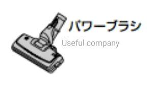 MITSUBISHI 三菱 ミツビシ部品コード:M11E32490 掃除機用 パワーブラシ