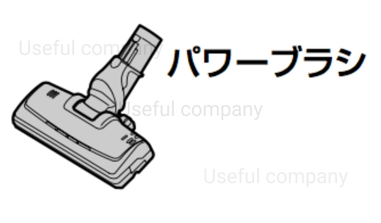 MITSUBISHI 三菱 ミツビシ部品コード:M11E47490 ◆掃除機用 パワーブラシ◆■新品 純正