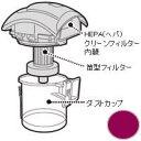 SHARP(シャープ) 掃除機用 ダストカップセット<ピンク系>部品コード:2171370465 純正部品 消耗品
