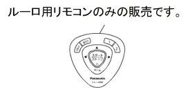 【あす楽★W4】【定形外郵便対応可能】Panasonic(パナソニック)RULO ルーロ 掃除機用コントローラーボックスU リモコン 部品番号:AMV88M-JS0K対応機種:MC-RS1 MC-RX1S【宅コ】