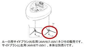 【あす楽対応可能】【2点までメール便対応可能】AMV91T-JS0V RULO ルーロ 掃除機用サイドブラシ(R)右用 ネジ付 部品番号:AMV91T-JS0V対応機種:MC-RX1S MC-RS1【宅コ】