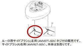 【あす楽対応可能】【2点までメール便対応可能】AMV87T-JS0V RULO ルーロ 掃除機用サイドブラシ(L)左用 ネジ付 部品番号:AMV87T-JS0V対応機種:MC-RX1S MC-RS1【宅コ】