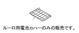 【メール便対応可能】Panasonic(パナソニック)RULO ルーロ 掃除機用ボデーウラブタ 電池カバー 部品番号:AMV27A-JS0K対応機種:MC-RX1S MC-RS1【宅コ】