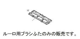 パナソニック ■Panasonic■ RULO ルーロ 掃除機用ブラシカバー ユカノズルシタU 部品番号:AMV97R-JS0K対応機種:MC-RX1S MC-RS1