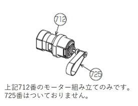 ◆TOSHIBA 純正◆◆◆TOSHIBA (東芝) 掃除機 ☆クリーナー用床ブラシ用モーター 4145H632 交換部品