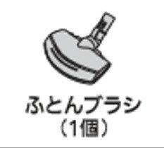 【あす楽★23】MITSUBISHI 三菱 ミツビシ部品コード:M11E59490FB ◆掃除機用 ふとんブラシ◆■新品 純正