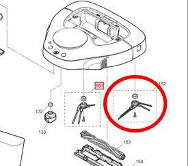 【2点までメール便対応可能】AMV87T-JS0V RULO ルーロ 掃除機用サイドブラシ(R)右用 ネジ付 部品番号:AVV93T-NF0K 【宅コ】
