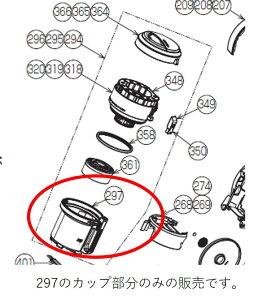 TOSHIBA 東芝 掃除機用カップのみ 414A1127クリーナー ダストカップのカップ ■VC-MG710 ■VC-MG910 用
