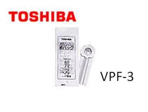 【定形外郵便対応可能】TOSHIBA(東芝) 掃除機 ごみ袋 専用 東芝掃除機専用純正紙パック VPF-3VPF-3