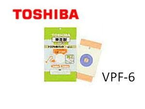 【定形外郵便対応可能】TOSHIBA(東芝) 掃除機 ごみ袋 専用 東芝掃除機専用純正紙パック VPF-6VPF-6