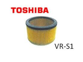 【あす楽対応★B1】TOSHIBA(東芝) 掃除機 交換ブラシ 専用 電気集塵機用マイクロフィルタ VR-S1VR-S1