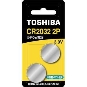 【メール便対応可能】東芝 純正部品コード:CR2032B/2P  ◆TOSHIBA コイン型リチウム電池 2個◆◆ ■新品 純正