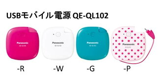 ◆ ◆ USB mobile power QE-QL102 ◆ ◆ Panasonic Panasonic smart phone charger with USB-enabled mobile power QE-QL102-R (Pink)-p (-g pink polka dots (blue)-w (white) smartphone charging instrument / compact charging equipment and battery micro USB