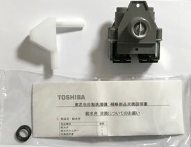 ◆TOSHIBA 純正◆◆◆TOSHIBA (東芝) 洗濯機 洗濯機給水弁 42042606⇒品番変更42042761 メーカー取り寄せ Oリング ねじ付き