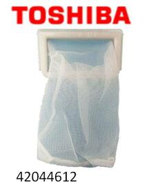 【メール便対応可能】TOSHIBA(東芝) 全自動洗濯機用糸くずフィルター ゴミ取りネット42044612【宅コ】