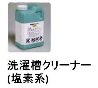 東芝東芝沖洗水箱清潔 (氯) 90004009