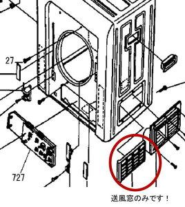 【メール便可能】 Panasonic パナソニック衣類乾燥機用 送風窓用吸気フィルター部品コード:ANH2370X378X