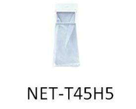 【メール便対応可能】 HITACHI 日立NET-T45H5 001 洗濯機用糸くずフィルター(ごみ取りネット) 2槽式洗濯機用【宅コ】