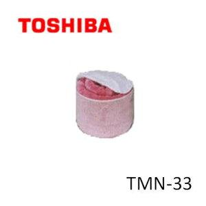 TOSHIBA 東芝 洗濯機 衣類乾燥機 洗濯機用毛布洗いネット TMN-33TMN-33