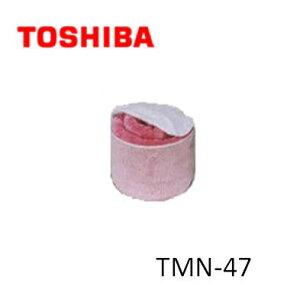 TOSHIBA 東芝 洗濯機 衣類乾燥機 洗濯機用毛布洗いネット TMN-47TMN-47