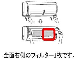 【定形外郵便対応可能】TOSHIBA(東芝) エアコン用エアフィルター 前面右用43080512 対応機種:RAS-225JR 1枚入り 右用