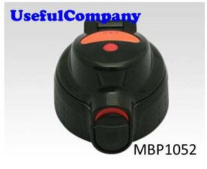 【定形外郵便対応可能】キャップユニット タイガー魔法瓶 ステンレスボトル サハラ 水筒部品 部品コード:MBP1052 キャップユニット ふたパッキン くちパッキンつき