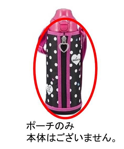 【小型宅配便(定型外郵便)対応可能】TIGER タイガー 魔法瓶 ステンレスボトル サハラ SAHARA 水筒 水筒部品 TIGER 部品番号:MBO1095 ポーチ 0.8L用 ベルトつき 適応機種:MBO-B080 P柄