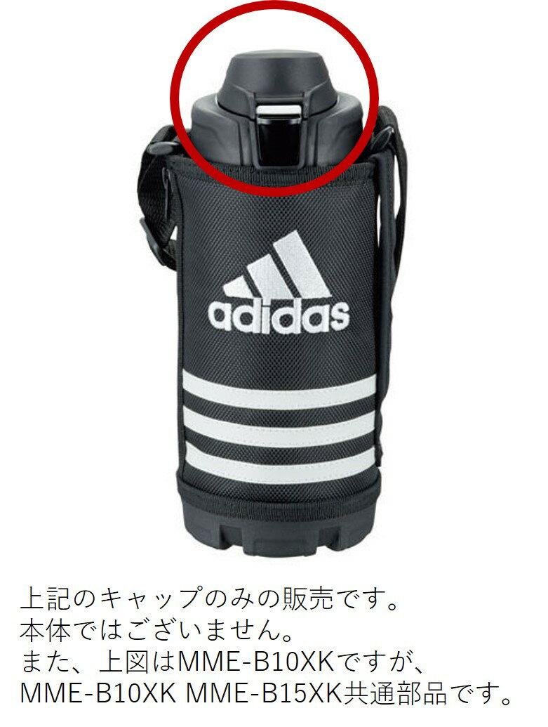 【小型宅配便(定型外郵便)対応可能】TIGER タイガー  ステンレスボトル サハラ SAHARA 水筒 水筒部品 TIGER 部品番号:MME1151 ⇒MME1130 アディダス キャップのみ(パッキン付)