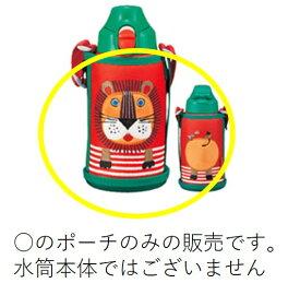 【定形外郵便対応可能】MBR1035ライオン ポーチのみステンレスボトル サハラ 水筒部品 TIGER コロボックル用(ベルト付)部品販売です。