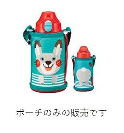 【定形外郵便対応可能】MBR1032うさぎTIGER タイガー ポーチのみステンレスボトル サハラ 水筒部品 TIGER コロボックル用(ベルト付)部品販売です。