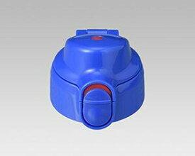 【定形外郵便対応可能】TIGER タイガー魔法瓶 ステンレスボトル サハラ 水筒部品 部品コード:MBP1186 キャップ 0.5L用 パッキンつき 適応機種:MBO-E050-A柄