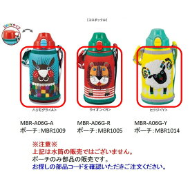 【定形外郵便対応可能】タイガー(TIGER) ポーチのみサハラ 水筒部品 TIGER MBR1005 MBR1009 MBR1014コロボックル用(ベルト付)部品販売です。