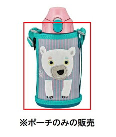 【定形外郵便対応可能】MBR1125しろくま ポーチのみステンレスボトル サハラ 水筒部品 TIGER コロボックル用(ベルト付)