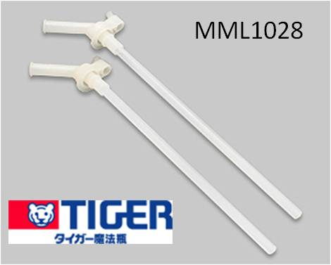 【メール便対応可能】TIGER タイガー 魔法瓶 ステンレスボトル サハラ SAHARA 水筒 水筒部品 TIGER 部品番号:MML1028(MML-S06A)  MML型交換用ストロー2本入 0.6L用