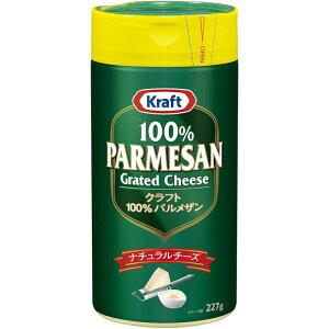 【送料無料】クラフト パルメザンチーズ 227g×2 大容量 粉チーズ 100% パルメザン ナチュラルチーズ Kraft
