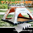 【ワンタッチ】【テント】☆サンシェード テント用インナーマット☆U-Q322(アルミ折畳みテント用マット テント ワン…