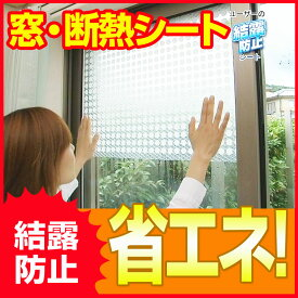 断熱シート 水で貼る 断熱 結露防止シート(U-214/U-215)(防寒対策 窓ガラス 窓からの冷気 暖房節約 目隠しシート 窓 防寒 断熱効果 冷気遮断 結露防止シート フィルム マドピタシート カビ防止 水貼り)