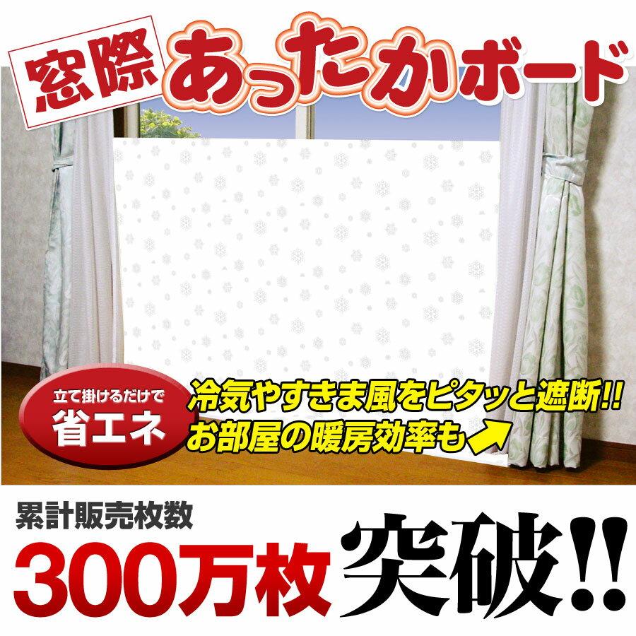 【断熱シート】窓際あったかボード  ワイド(すきま風対策、隙間風対策、暖房節約、窓ぎわあったか、窓に立てるボード、窓 防寒、ヒーター、カーテン、スクリーン、断熱シート)