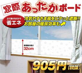 『窓際 あったかボード』 ライトスリムM (U-P171他)窓際ボード 冷気 対策 パネル すきま風 防止 グッズ 隙間風 すきま風対策 隙間風対策 暖房節約 窓ぎわ あったか 窓に立てる ボード 窓 防寒 ギフト 贈り物 プレゼント