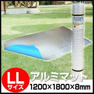 アルミロールマット LLサイズ (U-P852) レジャーシート 大きい 厚手 大判 アルミシート アルミマット アウトドアマット マット テント 遮熱シート ヨガマット 銀マット プール用マット 1人用 ア