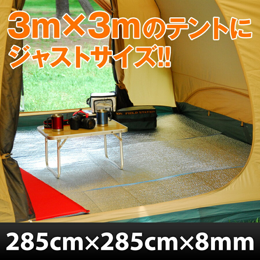 テントマット 300x300cm【数量限定商品】グランドエイトロングset 約3x3m(アルミ折畳みテント用マットアウトドアマット、遮熱シート、ヨガマット、銀マット、断熱シート レジャーシート 1人用)(U-P252)
