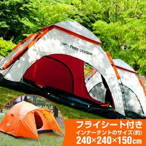 『サンシェードテント』 ワンタッチ夏 春 テント 3人 4人 ワンタッチテント サンシェード フライシート セット ドーム 組立 簡易テント 簡単テント キャンプ バーベキュー アウトドア レジャ