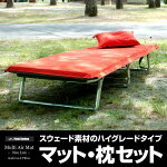 スウェード素材の高級感溢れるエアマット・枕のセット