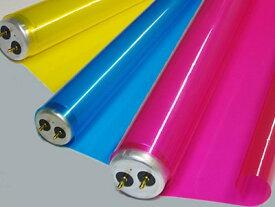 ルミネカラー(バラ売り)紫外線カット,防虫対策,飛散防止,眩しさ防止に役立つ,カラー蛍光管カバー,LED照明カバー,