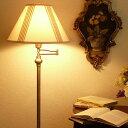ランプ ライト フロアランプ フロアスタンドライト アンティーク調 LED インテリア 照明 照明器具 間接照明 シェード おしゃれ クラシック スタイリッシュ...