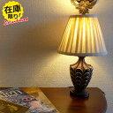 【 見切り品 在庫処分 】 テーブルランプ ミニランプ ミニ スタンドライト アンティーク ランプ ライト テーブルライ…
