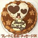 ハートチョコアイスケーキ 【ケーキ チョコ 誕生日ケーキ チョコケーキ バースデーケーキ デコレーションケーキ 子供 …