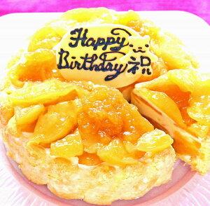 りんごアイスケーキ6号 紅玉りんご りんごのケーキ 誕生日 バースデー アップルパイ ギフトスイーツ オリジナル さっぱり 記念日 人気