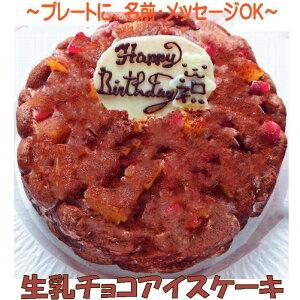 生乳チョコアイスケーキ5号 送料込み 誕生日ケーキ バースデーケーキ チョコアイスケーキ デコレーションケーキ ホールケーキ 記念日ケーキ メッセージ サプライズ フルーツ クランチアイ